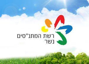 """Web3D   עיצוב לוגו: רשת המתנ""""סים - מתנ""""ס נשר"""