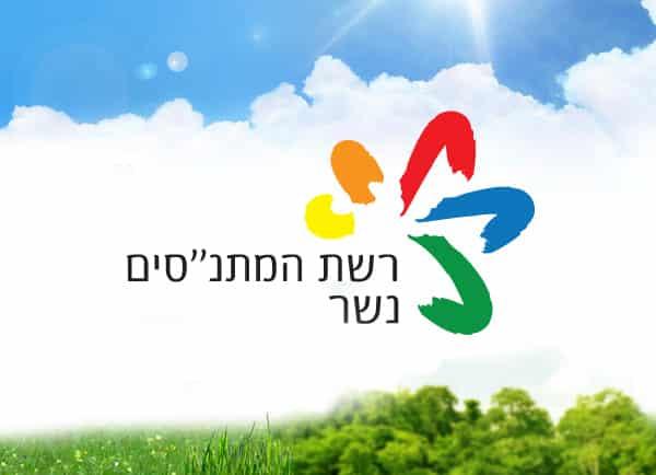 """עיצוב לוגו: רשת המתנ""""סים – מתנ""""ס נשר"""