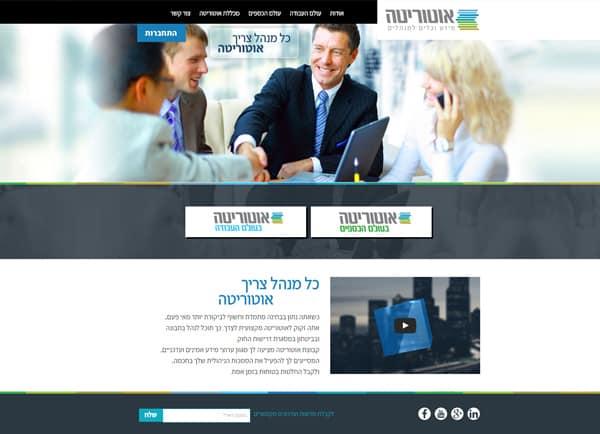 Web3D | בניית אתרים תדמיתיים | עיצוב אתר: אוטוריטה - פתרונות לעסקים