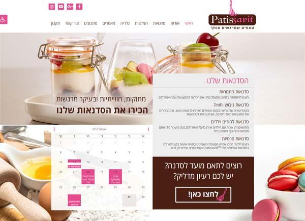 מאמר בניית אתרים | Patissarit- סדנאות אפייה, חנות אינטרנטית