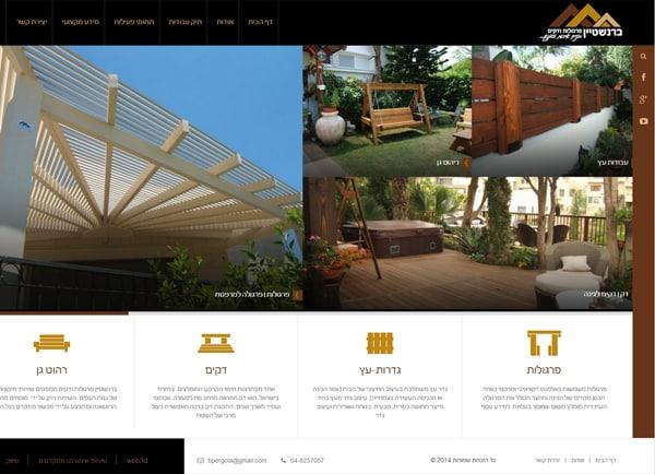 בניית אתרים | עיצוב אתר תדמיתי: ברנשטיין פרגולות ודקים