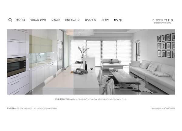 Web3D | בניית אתר תדמיתי | עיצוב אתר: פינדי עיצוב ואדריכלות פנים