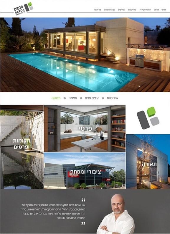 Web3d, עמוד אינטרנט, דרור ברדה, עיצוב אתרי אינטרנט