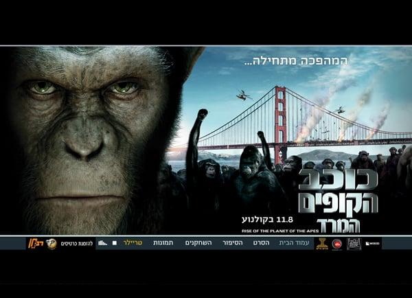 מיניסייט: כוכב הקופים: המרד