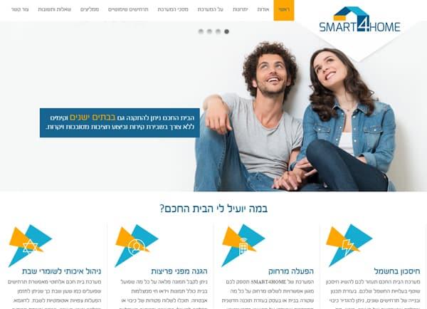 מאמר עיצוב אתר אינטרנט לעסק: Smart4Home