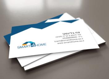עיצוב לוגו, כרטיסי ביקור – Smart4Home פרויקט