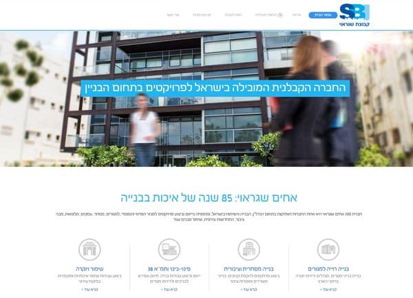 מאמר בניית | הקמת אתר אינטרנט תדמיתי : קבוצת שגראוי – SBI