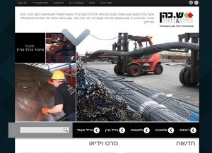 Web3D | בניית אתר וורדפרס לדוגמה: ש. כהן, מפעל ברזל