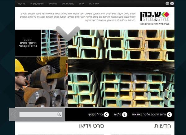 Web3D | בניית אתרים באינטרנט | אתר אינטרנט לדוגמה: ש. כהן-מפעל פחים