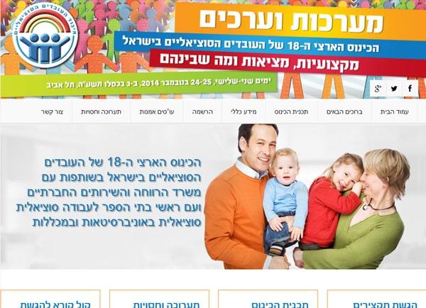 Web3D | בניית אתר אינטרנט | עיצוב אתרים: כנס העובדים הסוציאליים בישראל