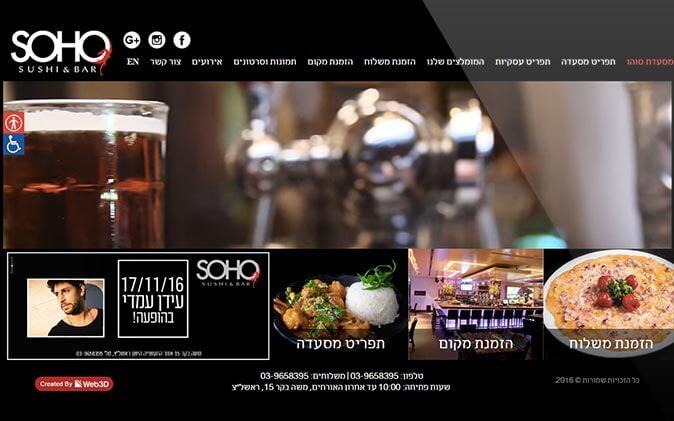 Web3D | הקמת אתרים | עיצוב אתר אינטרנט: מסעדת סוהו - SOHO