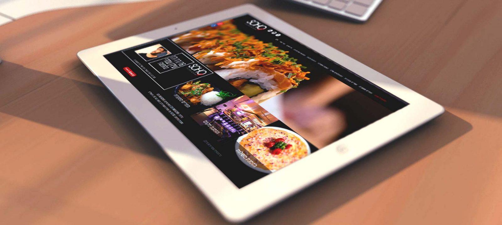 פרויקט עיצוב ופיתוח אתר אינטרנט: מסעדת SOHO