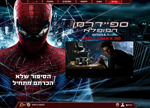 Web3D | חברת בניית אתרים | מיניסייט לדוגמה: ספיידרמן המופלא