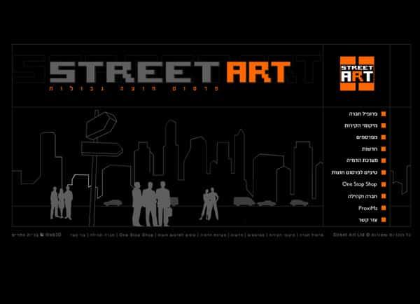 בניית אתר: StreetArt