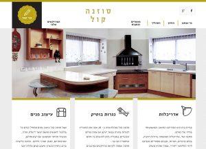 Web3D | בניית אתר אינטרנט: סוזנה קול-מעצבת ואדריכלית