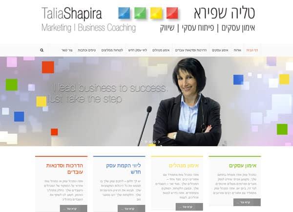 Web3D | בניית אתרים לעסקים | אתר לדוגמה: טליה שאפירה - אימון עסקי