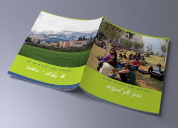 עיצוב גרפי לדפוס: יצירת חוברת – המכללה הטכנולוגית תל-חי פרויקט