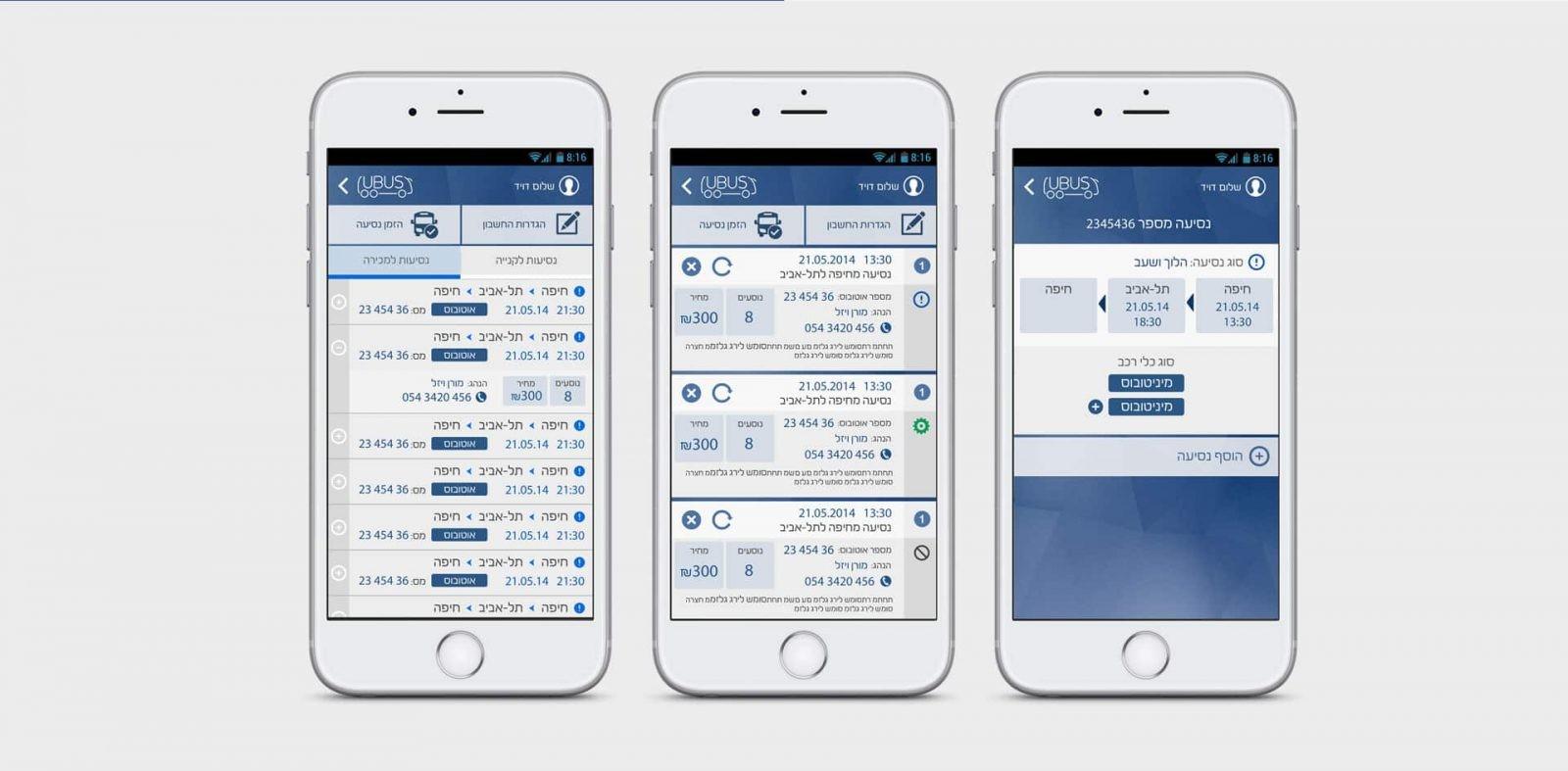 ubus, עיצוב אפליקציה, GUI