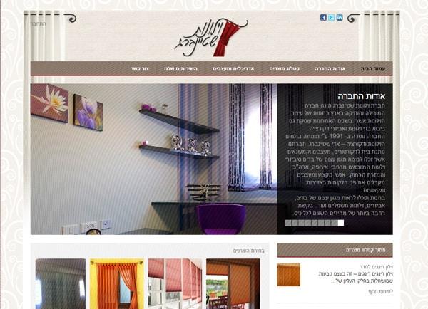 Web3d, עמוד אתר וילונות שטיינברג, אתר תדמיתי