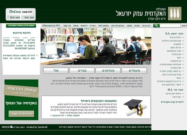 """עיצוב אתרים: המכללה האקדמית עמק יזרעאל ע""""ש מקס שטרן"""