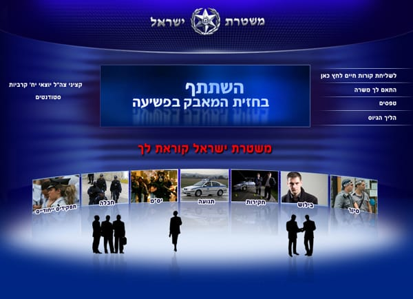 בניית אתר: משטרת ישראל – אתר גיוס למשטרה