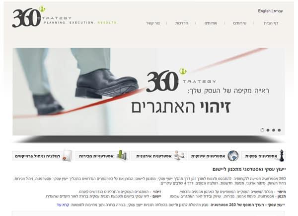 בניית אתר: Strategy 360