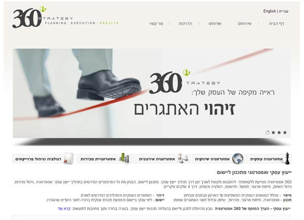 Web3D | בניית אתר | אתר לדוגמה: Strategy 360