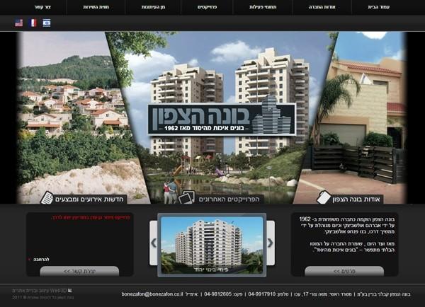 Web3D | בניית אתר אינטרנט | אתר לדוגמה: בונה הצפון