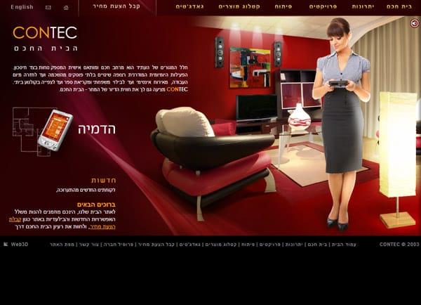 Web3D | בניית אתרים באינטרנט | עיצוב אתר חדש: Contec