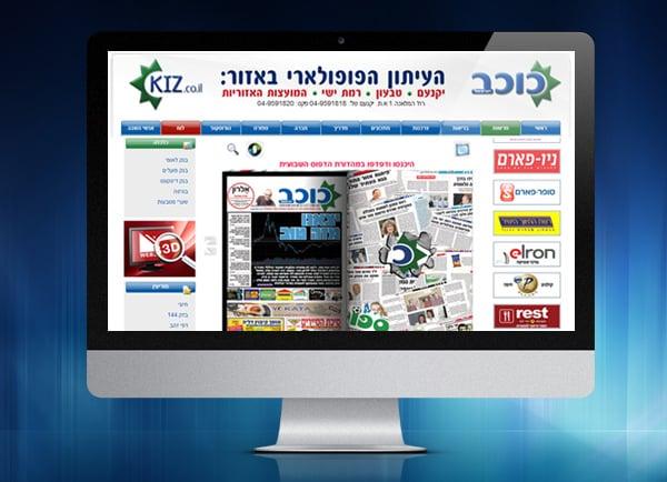 בניית אתר: לעיתון כוכב יזרעאל