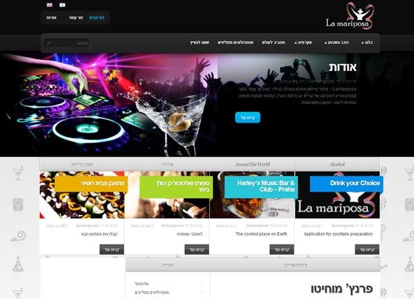 Web3D | אתר תדמית | בלוג: Lamariposa -אלכוהול, אוכל ובילויים