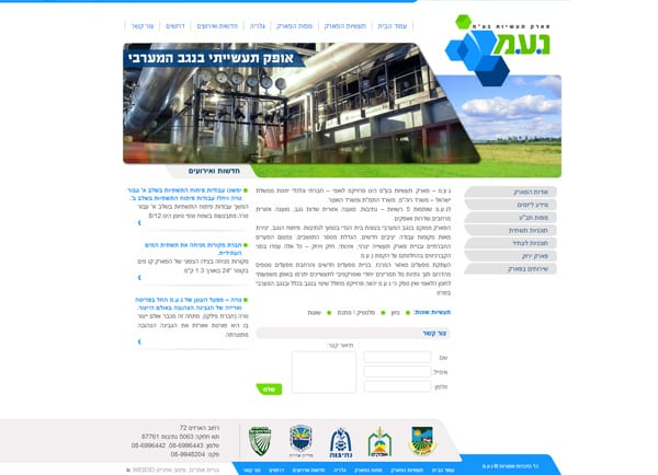 בניית אתר, קידום: פארק תעשיות נ.ע.מ