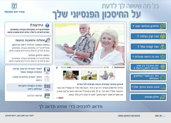 Web3D | הקמת אתרים | בניית אתר: משרד אוצר- פנסיה
