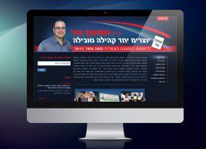 Web3D | עיצוב אתר אינטרנט תדמיתי: מתמודד הפוליטי שמעון צור