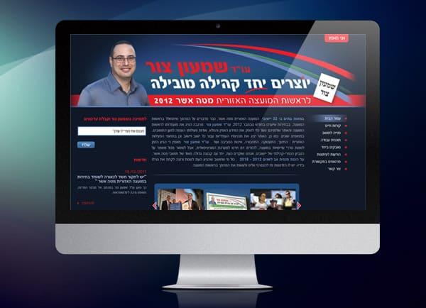 בניית אתר: שמעון צור
