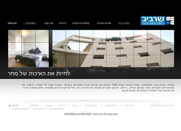 בניית אתר: שרביב