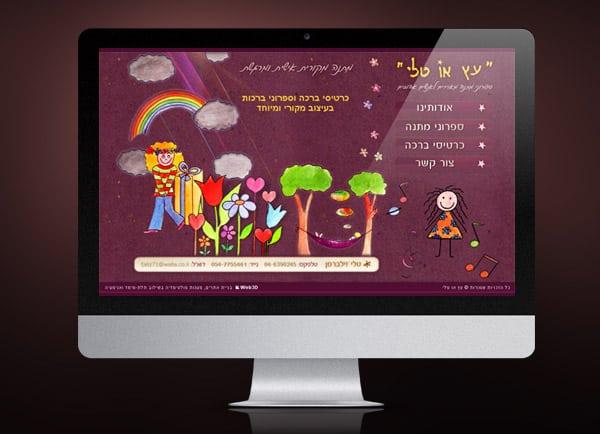 עץ או טלי, הקמת אתר אינטרנט, בניית אתר לעסק קטן