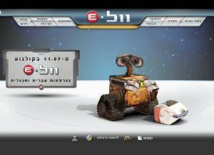 WALL-E, מיניסייט, בניית אתר אינטרנט