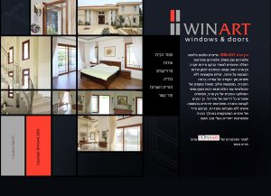 Web3D | GUI | בניית אתרים לעסקים: Win Art