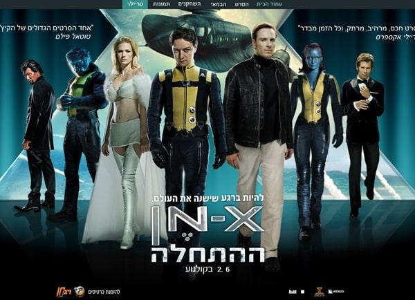 מיניסייט: אקס-מן ההתחלה