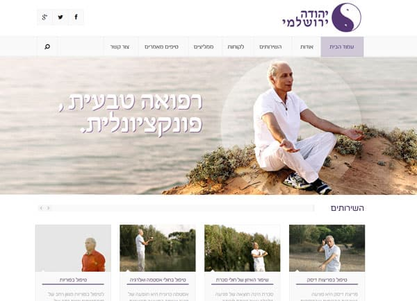מטפל בבעיות גופניות – יהודה ירושלמי