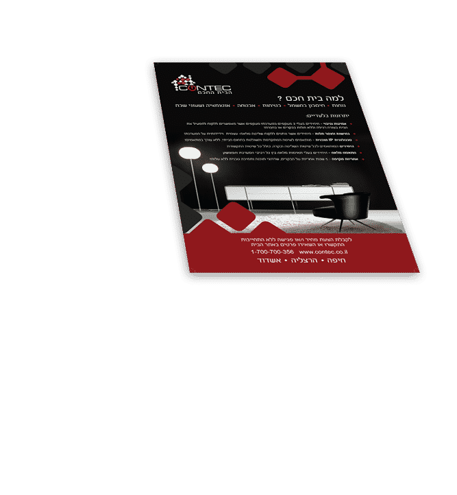 Web3D - מיתוג עסקי - Contec