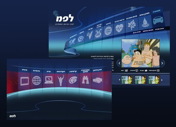 Web3D - מצגת עיסקית - lapam