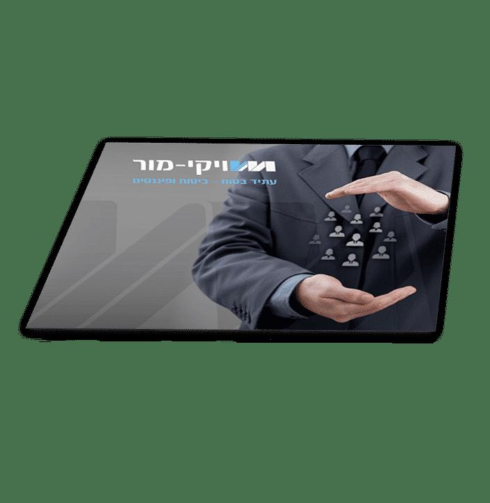Web3D - מיתוג עסקי | פרזנטציה מקצועית- ויקי מור