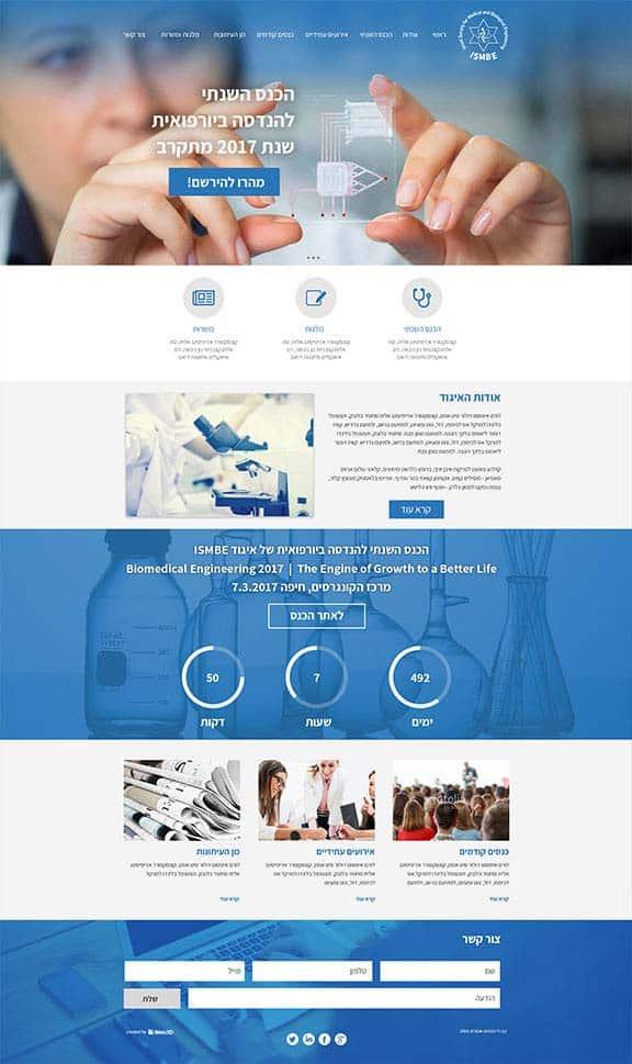 web3d, עמוד כנס, פורטל, הקמת פורטל
