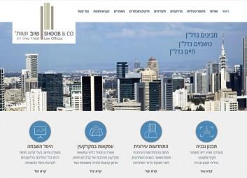 בניית אתר אינטרנט | הקמת אתר: משרד עורכי דין שוב ושות' פרויקט