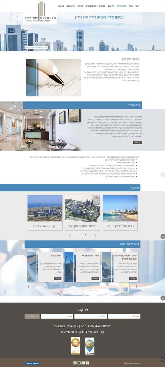 בניית אתר לעורכי דין, שוב ושות