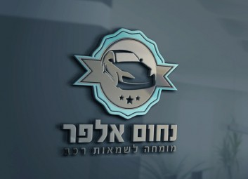 עיצוב לוגו: נחום אלפר – שמאות רכב פרויקט