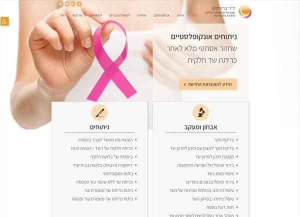 """עיצוב והקמת אתר: ד""""ר אסיה בורדסקי – מומחית לכירורגיה כללית תנומה ראשית של פרויקט"""