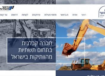 בניית אתר: בראשי | עיצוב אתר תדמית פרויקט